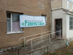 Büro von Ravenstvo in Karakol